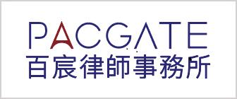 21PacGateLawGroupChina.png