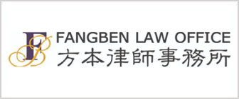 FangbenLawOffice.png