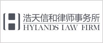 HylandsLawFirm.png