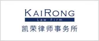 KaiRongLawOffice.png